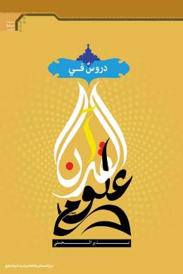 دروس فی علوم القرآن (عربی)