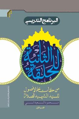 البرنامج التدریسی للحلقه الثانیه (من حلقات علم الاصول للسید الشهید الصدر (القسم الاول) (عربی)