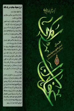 عرفان اسلامی (شرحی جامع صحیفه سجادیه) (جلد اول)