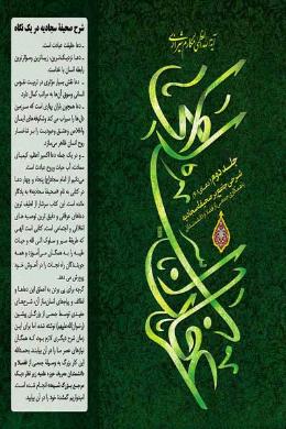 عرفان اسلامی (شرحی جامع صحیفه سجادیه) (جلد دوم)