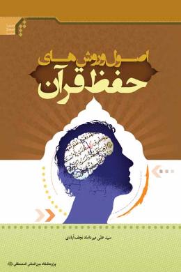 اصول و روشهای حفظ قرآن