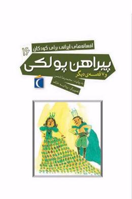 افسانه های ایرانی برای کودکان 16 (پیراهن پولکی و 7 قصه دیگر)