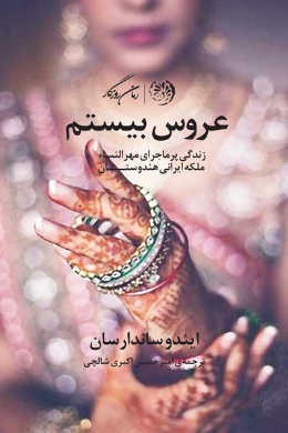 عروس بیستم (زندگی پرماجرای مهرالنساء ملکۀ ایرانی هندوستان)