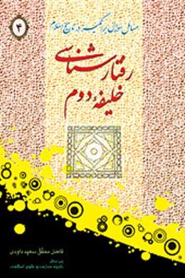 مسائل سوال برانگیز در تاریخ اسلام (رفتارشناسی خلیفه دوم) (جلد چهارم)