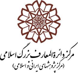 مرکز دائره المعارف بزرگ اسلامی (مرکز پژوهشهای ایرانی و اسلامی)