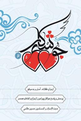 جوشکاری (2) (ازدواج عاقلانه، آسان و به موقع)