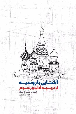 آشنایی با روسیه از دریچه آداب و رسوم
