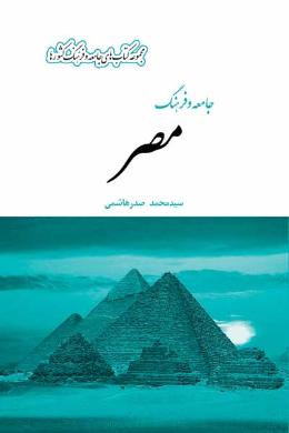 جامعه و فرهنگ مصر