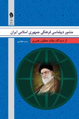 منشور دیپلماسی فرهنگی جمهوری اسلامی ایران از دیدگاه مقام معظم رهبری