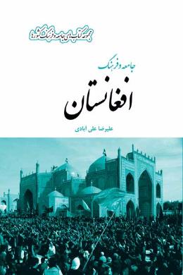 جامعه و فرهنگ افغانستان