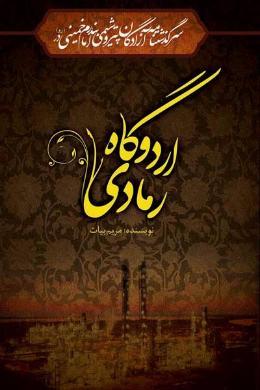 سرگذشتنامه آزادگان شاغل در پتروشیمی بندر امام خمینی اردوگاه رمادی
