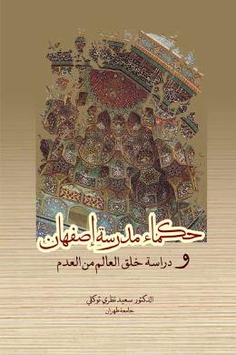 حکماء مدرسه اصفهان  ودراسه خلق العالم فی العدم (عربی)