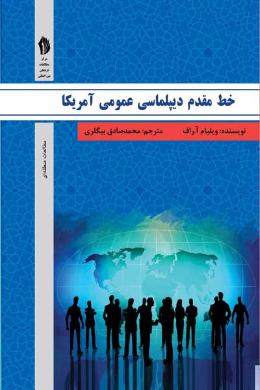 خط مقدم دیپلماسی عمومی (سفارتخانه های آمریکا چگونه با افکار عمومی ارتباط برقرار می کنند؟)