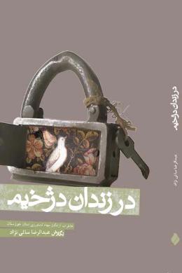 در زندان دژخیم (خاطرات آزادگان سرافراز سازمان جهاد کشاورزی استان خوزستان)