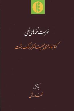 فهرست نسخه های خطی کتابخانه عمومی جمعیت نشر فرهنگ رشت