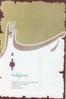 رستم نامه (داستان عامیانه منظوم درباره مسلمان شدن رستم به دست امام علی (علیه السلام) به انضام معجزه نامه مولای متقیان)