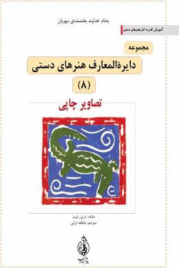 مجموعه دایره المعارف هنرهای دستی (تصاویر چاپی) (جلد هشتم)