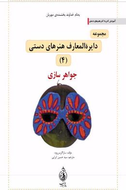 مجموعه دایره المعارف هنرهای دستی (جواهرسازی) (جلد چهارم)