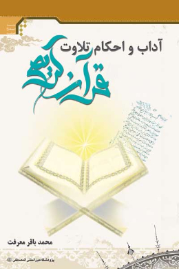 آداب و احکام تلاوت قرآن