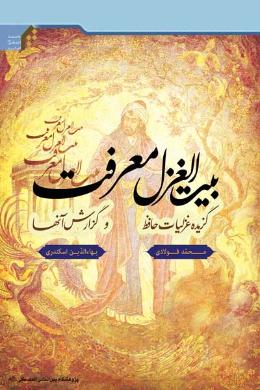 بیت الغزل معرفت (گزیده غزلیات حافظ و گزارش آنها)