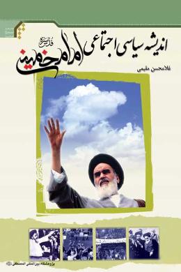 اندیشه سیاسی، اجتماعی امام خمینی (ره)