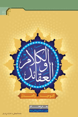 الکلام و العقائد (التوحید والعدل) (عربی)