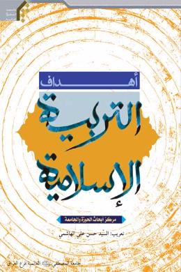اهداف التربیه الاسلامیه (عربی)