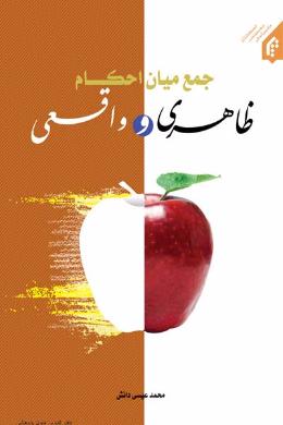 جمع میان احکام ظاهری و واقعی از منظر امام خمینی، آیت الله خویی و شهید صدر