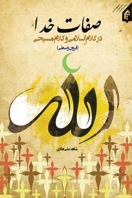صفات خدا در کلام اسلامی و کلام مسیحی (قرون وسطی)