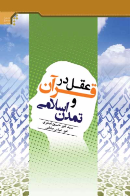 عقل در قرآن و تمدن اسلامی (سمینارهای ارائه شده در دومین دوره کوتاه مدت اسلام و مسائل معاصر)