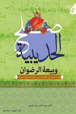 صلح الحدیبیه وبیعه الرضوان قراءه جدیده فی الاهداف وسیر الاحداث ومصادر الروایه (عربی)