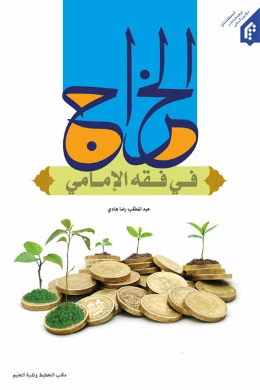 الخراج فی الفقه الامامی (عربی)