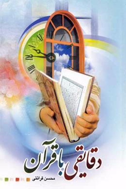 دقایقی با قرآن (بر اساس تفسیر نور)
