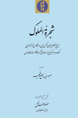 شجره الملوک (تاریخ منظوم سیستان از کهن ترین روزگاران تا فرمانروایی ملک بهرام کیانی در دهه های نخست حکومت قاجاران)