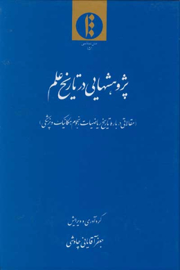پژوهشهایی در تاریخ علم (مقالاتی درباره تاریخ ریاضیات، نجوم، مکانیک و پزشکی)