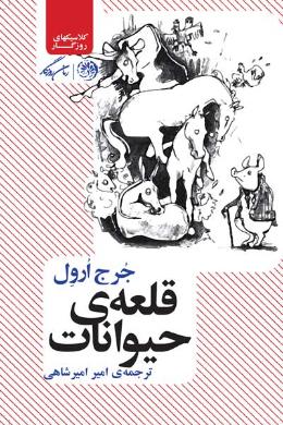 قلعه ى حیوانات