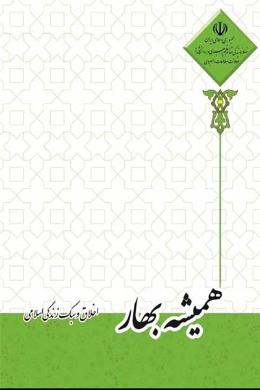 همیشه بهار (اخلاق و سبک زندگی اسلامی)