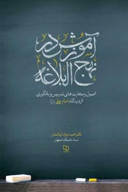 آموزش در نهج البلاغه (اصول و مهارتهای تدریس و یادگیری از دیدگاه امام علی (علیه السلام))