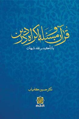 قرآن و مسئله اکراه در دین (با تاکید بر نقد شبهات)