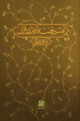 تفسیر قصه آدم (علیه السلام) در قرآن