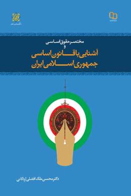 مختصر حقوق اسلامی و آشنایی با قانون اساسی جمهوری اسلامی ایران (ویراست دوم)