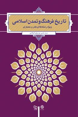 تاریخ فرهنگ و تمدن اسلامی (ویژه رشته های هنر و معماری)