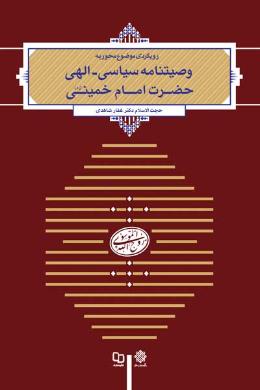 رویکردی موضوع محور به وصیت نامه سیاسی-الهی حضرت امام خمینی (ره)