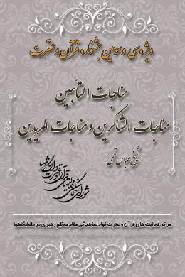 مناجات التائبین، مناجات الشاکرین و مناجات المریدین از مجموعه مناجات خمسه عشر