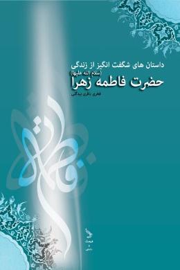 داستان های شگفت انگیز از زندگی حضرت فاطمه زهرا (علیهاالسلام)