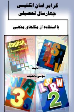گرامر آسان انگلیسی چهار سال تحصیلی (با استفاده از مثالهای مذهبی)