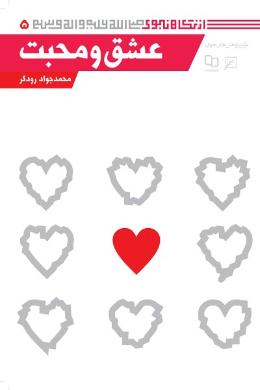 عشق و محبت (مجموعه از نگاه نبوی (ص)) (جلد پنجم)