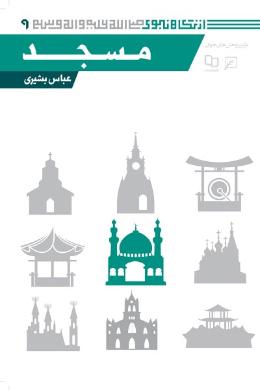 مسجد (مجموعه از نگاه نبوی (ص)) (جلد دهم)
