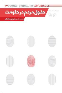 حقوق مردم در حکومت (مجموعه از نگاه نبوی (ص)) (جلد چهاردهم)