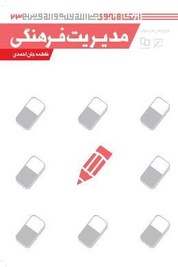 مدیریت فرهنگی (مجموعه از نگاه نبوی (ص)) (جلد هجدهم)